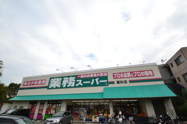業務スーパー富松店