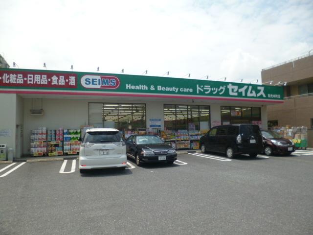 メルベーユ丸山台[周辺施設]ドラックストア