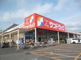 サンドラッグ昭島松原町店