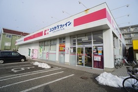 https://image.rentersnet.jp/5bafdb82-82b0-4270-a086-aec50b39b9d3_property_picture_956_large.jpg_cap_ココカラファイン大学前店