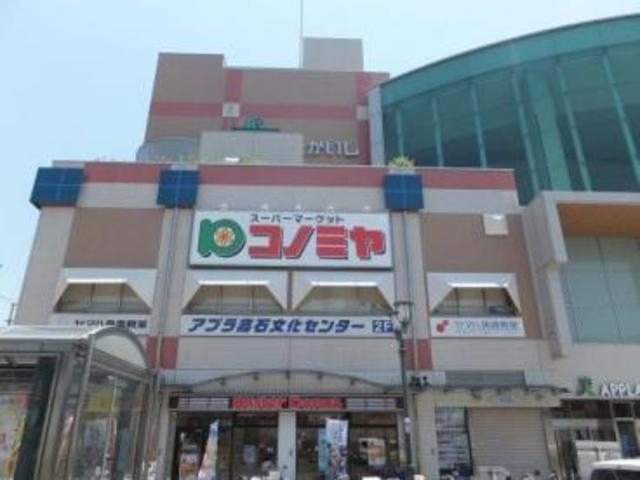 コノミヤ高石店