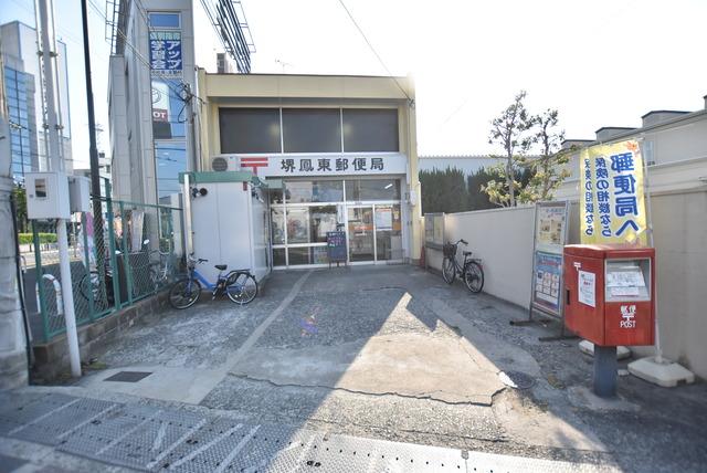 堺鳳東郵便局