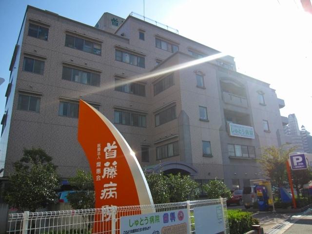 医療法人燦惠会首藤病院