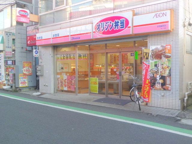Aster アステル[周辺施設]飲食店