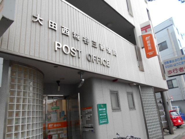 (仮称)西糀谷3丁目メゾン[周辺施設]郵便局