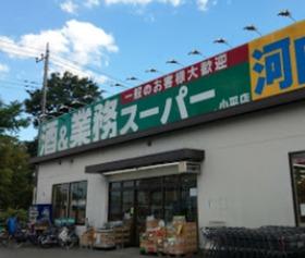 業務スーパー小平店