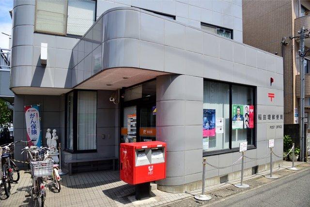 稲田堤駅 徒歩7分[周辺施設]郵便局