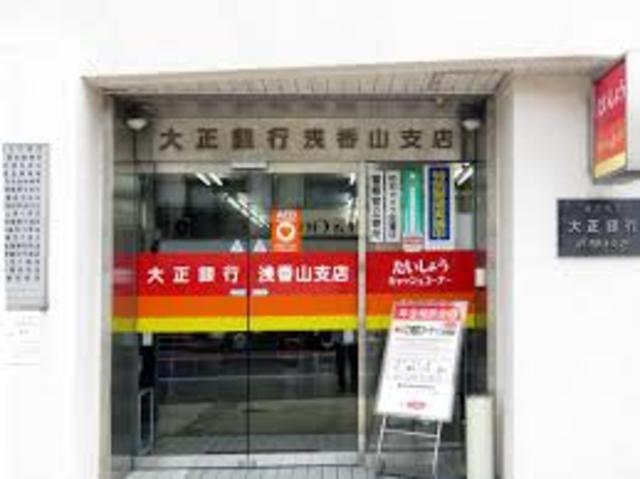 大正銀行浅香山支店