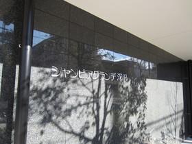 上野毛駅 徒歩25分その他