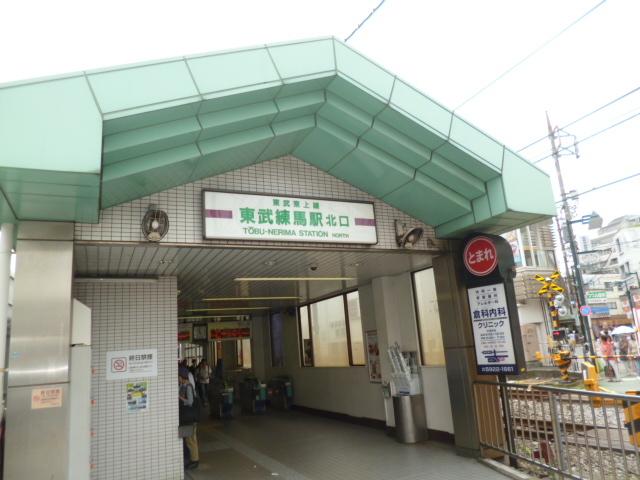 東武練馬駅 徒歩5分その他