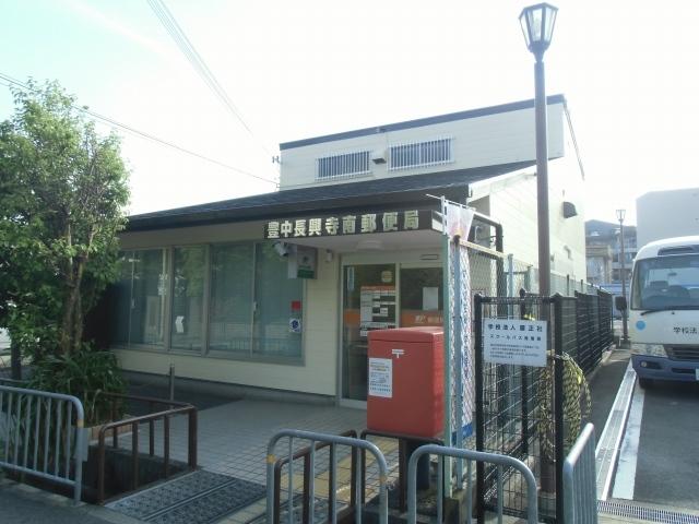 豊中長興寺南郵便局