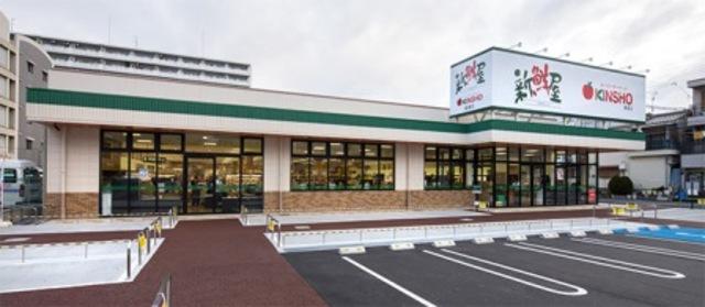 スーパーマーケットKINSHO喜連店