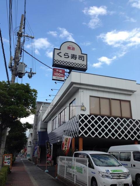 無添くら寿司今川店