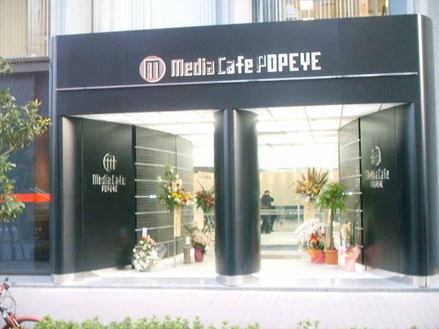 メディアカフェポパイ新大阪店
