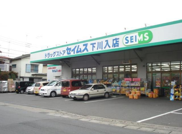 本厚木駅 バス28分「金田」徒歩6分[周辺施設]ドラックストア