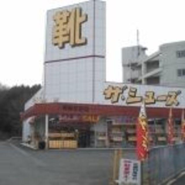 東京靴流通センター堺南花田店