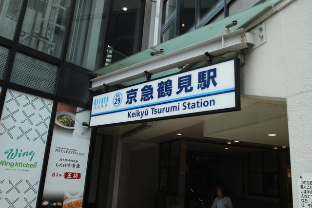 京急鶴見駅(京急 本線)