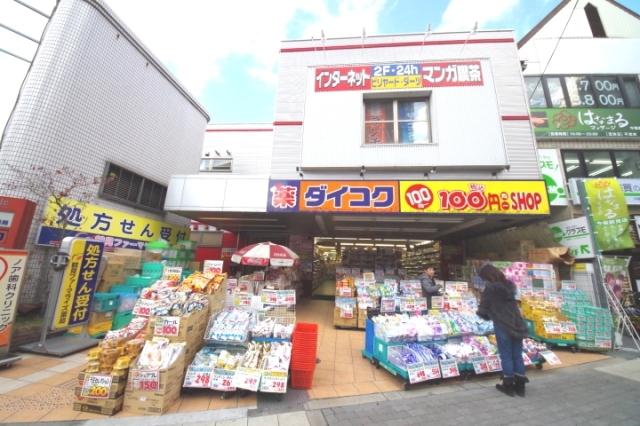 ダイコクドラッグ今福鶴見駅前店