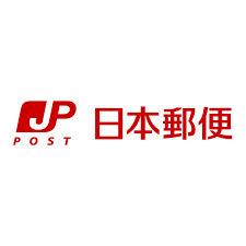 福生加美郵便局