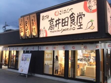 グローリア高井田 東大阪高井田食堂