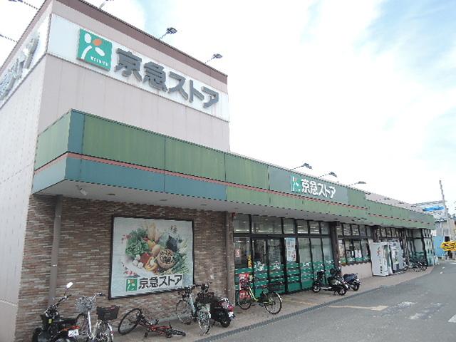 LOTUS VIEW大岡B棟[周辺施設]スーパー