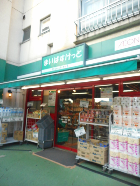 COURAGE三軒茶屋[周辺施設]スーパー