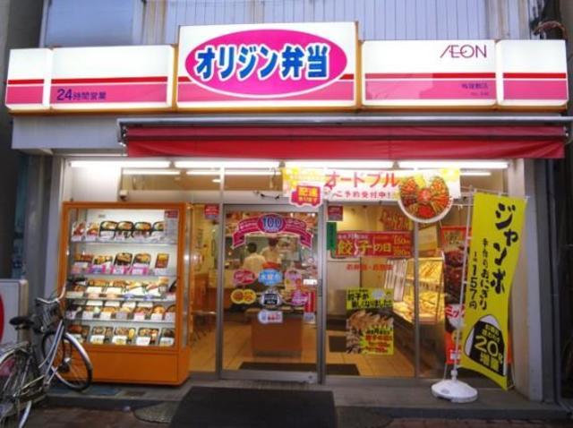 オリジン弁当天神橋7丁目店