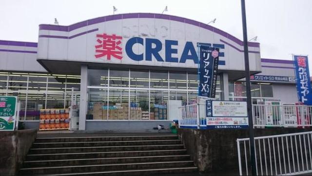 町田駅 バス22分「上山崎」徒歩5分[周辺施設]ドラックストア