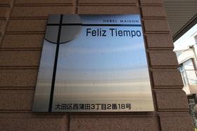 Feliz Tiempo 102号室