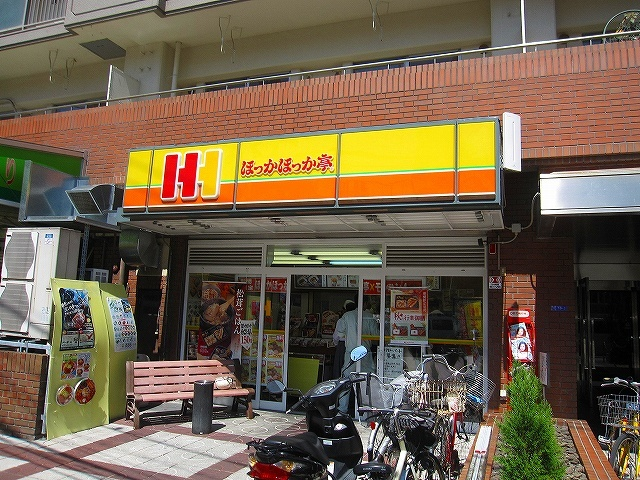 ほっかほっか亭福島店