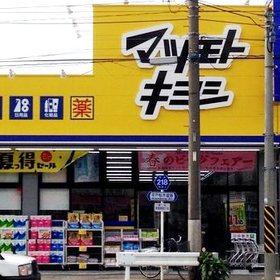 マツモトキヨシ横浜前里町店