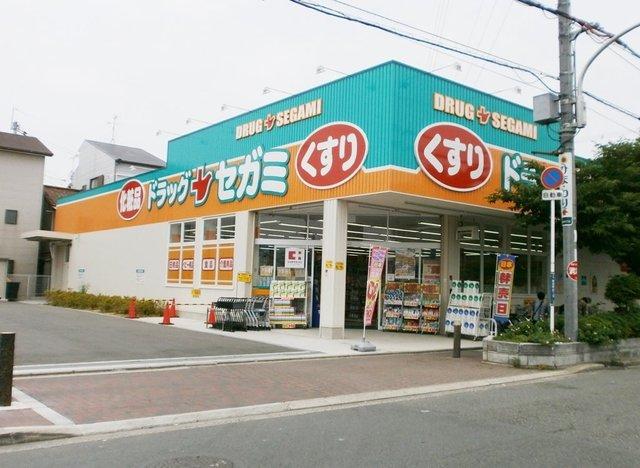 ドラッグセガミ大和田店