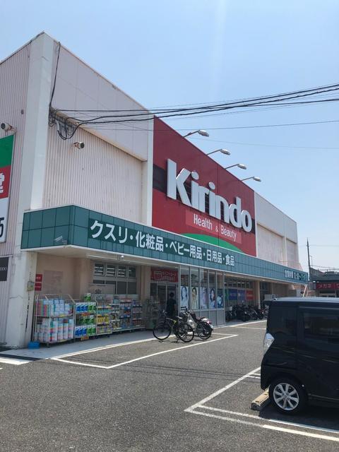 キリン堂熊取店