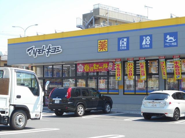 テラス桜ヶ丘B[周辺施設]ドラックストア