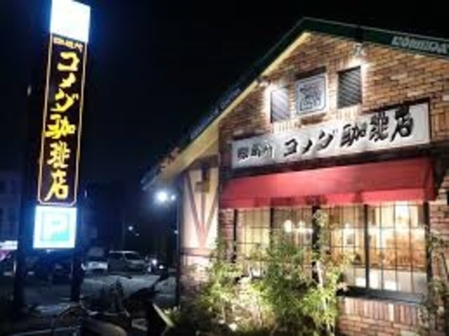 長津田の家[周辺施設]飲食店