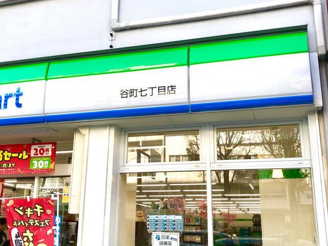 ファミリーマート谷町七丁目店