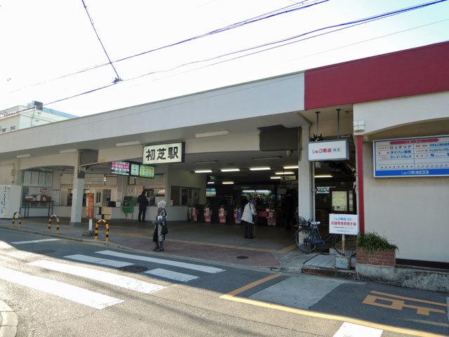 初芝駅(南海 高野線)