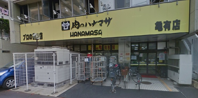 Eisen Fer 亀有[周辺施設]スーパー
