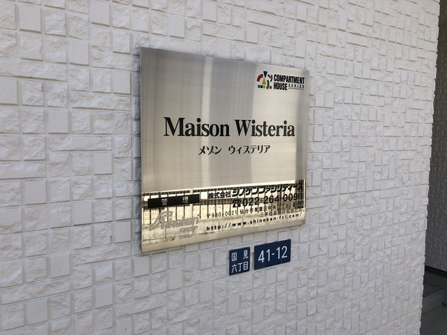 Maison Wisteria案内図