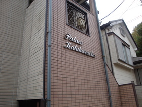 パレス片倉町外観