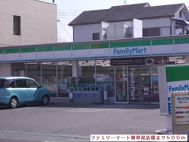 ファミリーマート堺草尾店