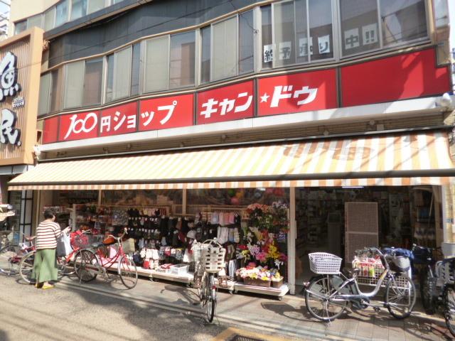 御嶽山駅 徒歩4分[周辺施設]その他小売店