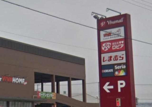 愛甲石田駅 バス6分「長沼」徒歩12分[周辺施設]ドラックストア