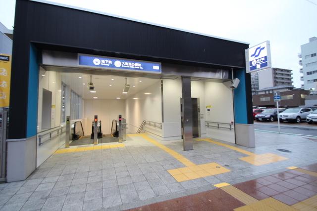 地下鉄東西線「大町西公園」駅