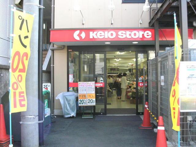 レジディア笹塚3[周辺施設]スーパー