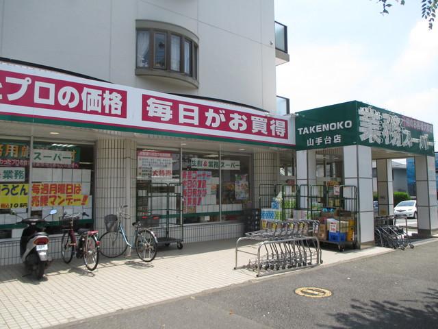 アーク戸塚ヒルズ[周辺施設]スーパー