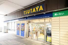 TSUTAYA聖蹟桜ヶ丘駅前店