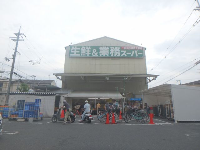 業務スーパー豊南店