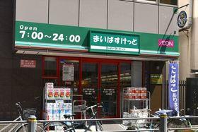 まいばすけっと三河島駅前店