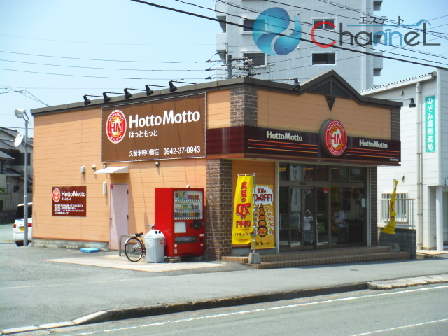 ほっともっと久留米野中町店